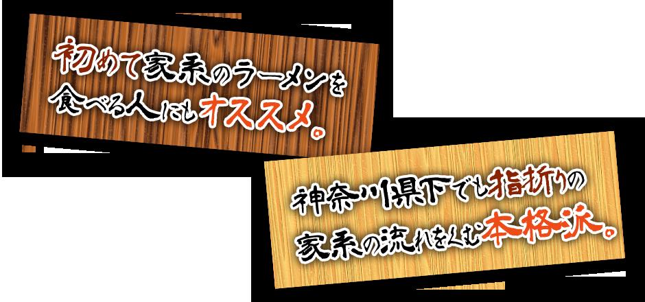 初めて家系のラーメンを食べる人にもオススメ。神奈川県下でも指折りの家系の流れをくむ本格派。