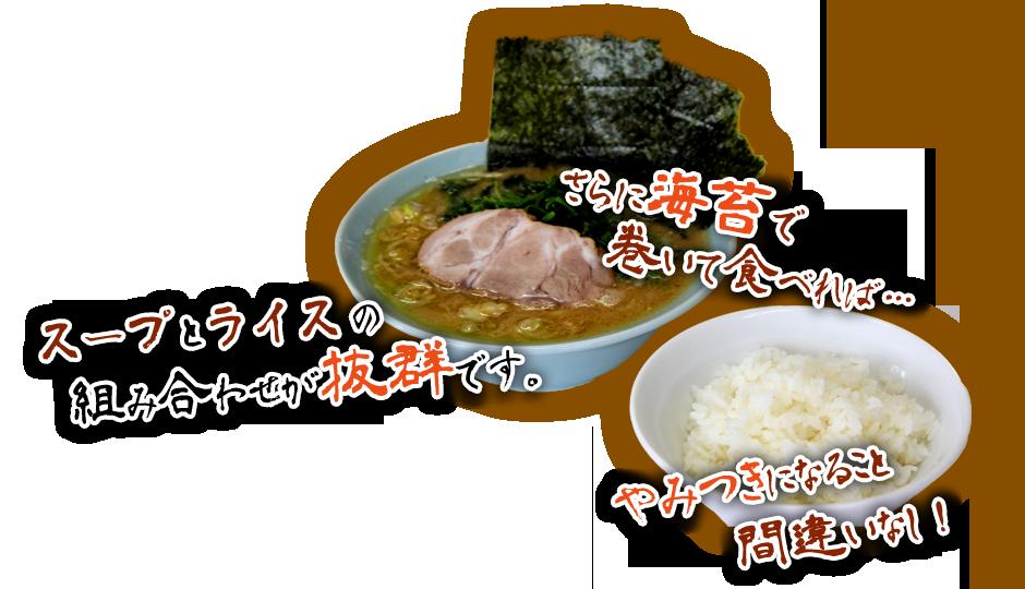 スープとライスの組み合わせが抜群です。さらに海苔で巻いて食べれば…やみつきになること間違いなし!