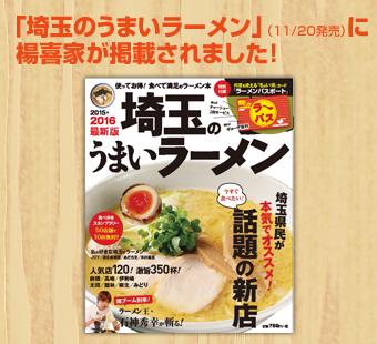 「埼玉のうまいラーメン」に 楊喜家が掲載されます!