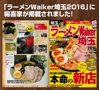「ラーメンWalker埼玉2016」に 楊喜家が掲載されました!